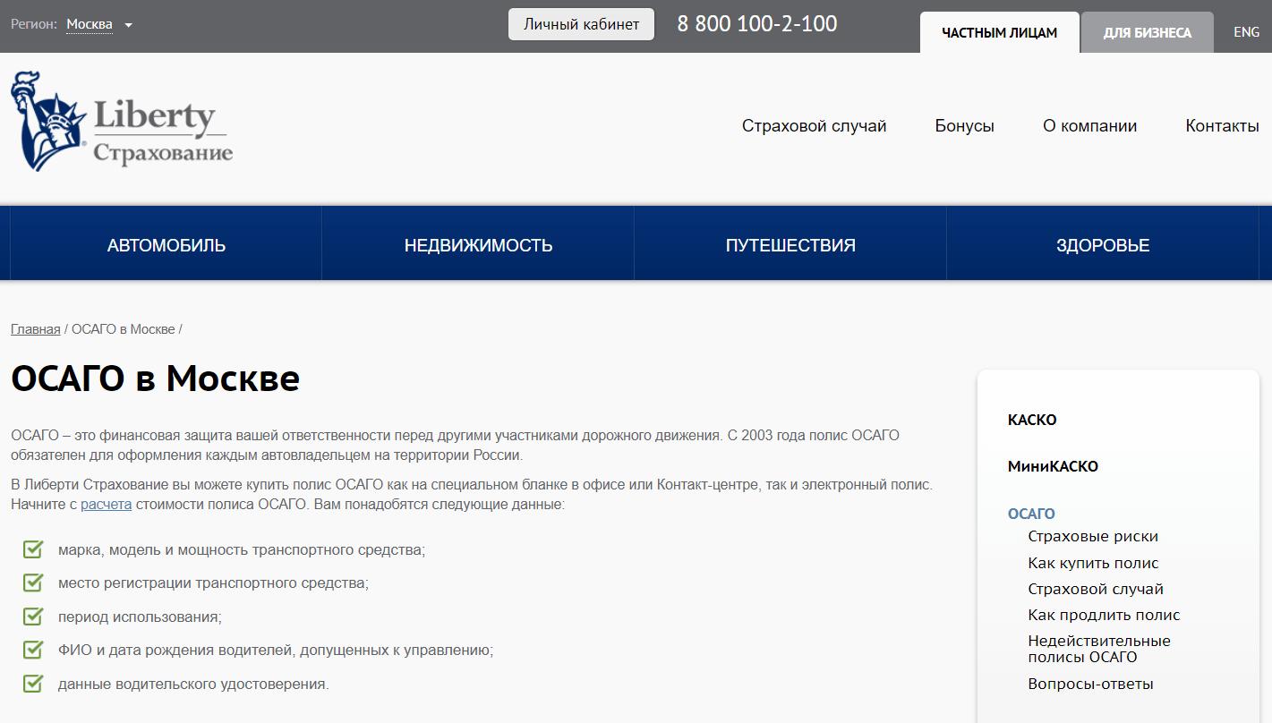 Официальный сайт страховой компании либерти dreamweaver создание php сайта