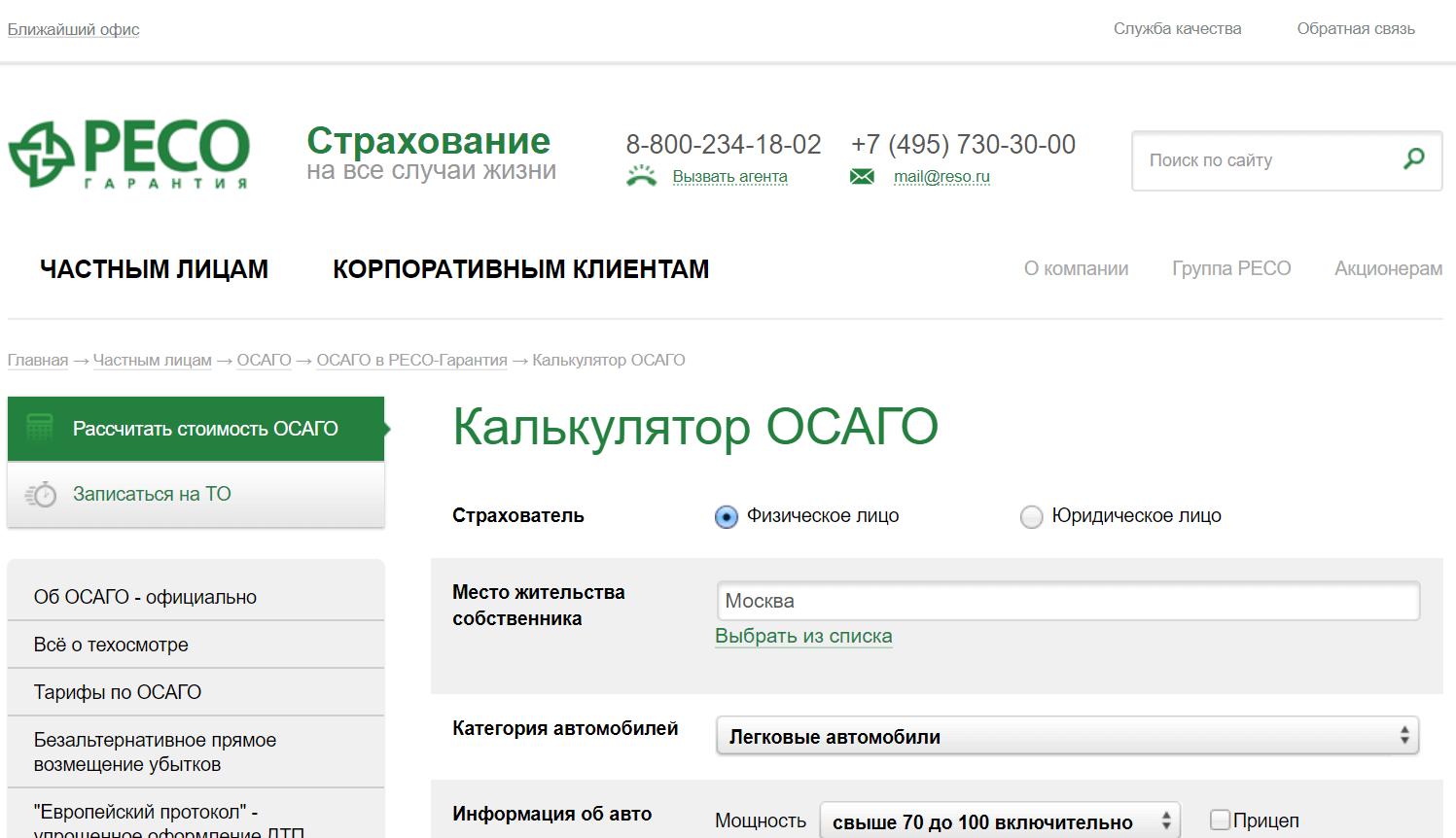 Сбербанк онлайн заявка кредитная карта